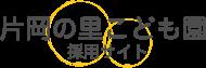 片岡の里保育園 採用サイト